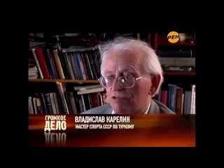 Громкое Дело Гора Мертвецов Перевал Дятлова 01 02 1959 тайна горы мертвецов