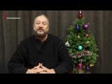 Русская Школа Русского Языка. Рождество солнца и кто такой новый GOD Урок 12. Виталий Сундаков