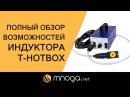 T-HotBox PDR показ работы индуктора, возможности, объяснение