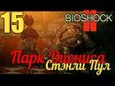 BioShock 2 Remastered 15 Парк Диониса Стэнли Пул