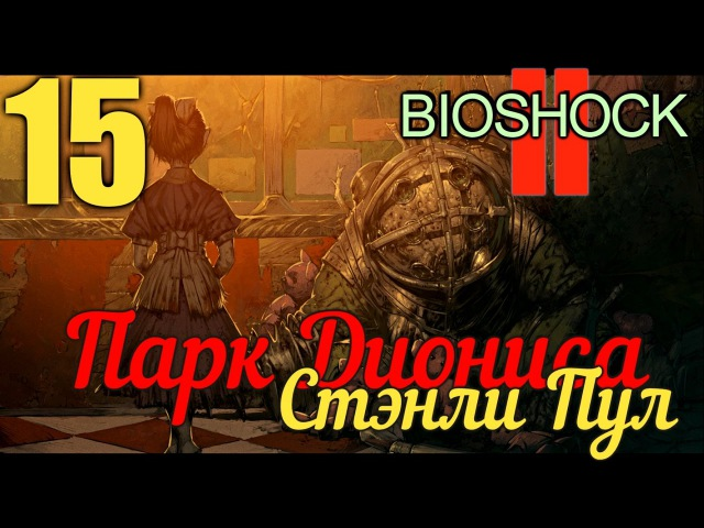 BioShock 2 Remastered 15 [Парк Диониса: Стэнли Пул]