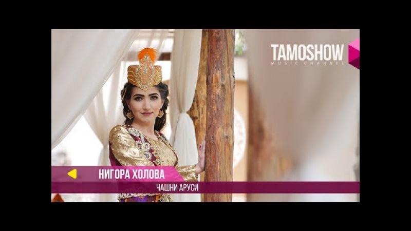 Нигора Холова - Чашни аруси Nigora Kholova - Jashni arusi (2017)