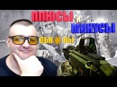СВЕЖИЕ БАГИ В ВАРФЕЙС☛CZ Scorpion Evo3 A1☛WARFACE