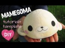 How to sew cute mamegoma. Kawaii plush toy. DIY template.