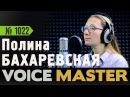 Полина Бахаревская - Грустный человечек Евгения Зарицкая