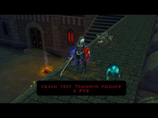 Тёмный рыцарь в ловкость Имба или прохождение кв Ночь пожирателей мяса в соло