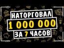 ЗАРАБОТАЛ 1000000 РУБЛЕЙ НА OLYMP TRADE! ВЕСЬ ПУТЬ К МИЛЛИОНУ НА ОЛИМП ТРЕЙД!