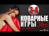Коварные игры 3-4 серия (сериал 2016) Русские Мелодрамы 2016 новинки - фильмы и сериалы