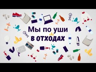 Всё, что вы боялись спросить о мусоре, можно узнать в этом видео!
