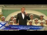 Лев Лещенко. Мы - единое целое (320 лет ВМФ России)