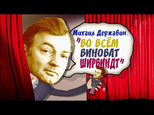 Михаил Державин Во всем виноват Ширвиндт