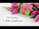 Красивое Поздравление С Днем Рождения Сестре. Песня Про Сестру