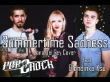 POP2ROCK (feat. Блондинка КсЮ) - Summertime Sadness (Lana Del Rey cover)