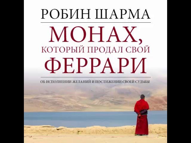 Монах который продал свой Феррари Робин Шарма