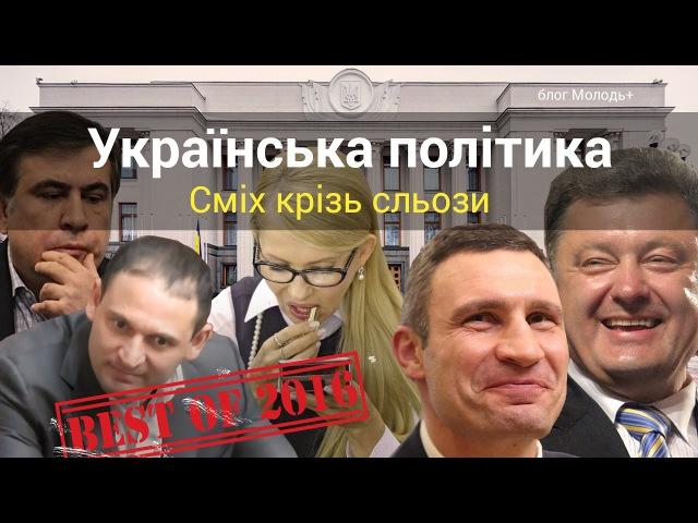 Українська політика. Найкращі курйози 2016 року II Молодь