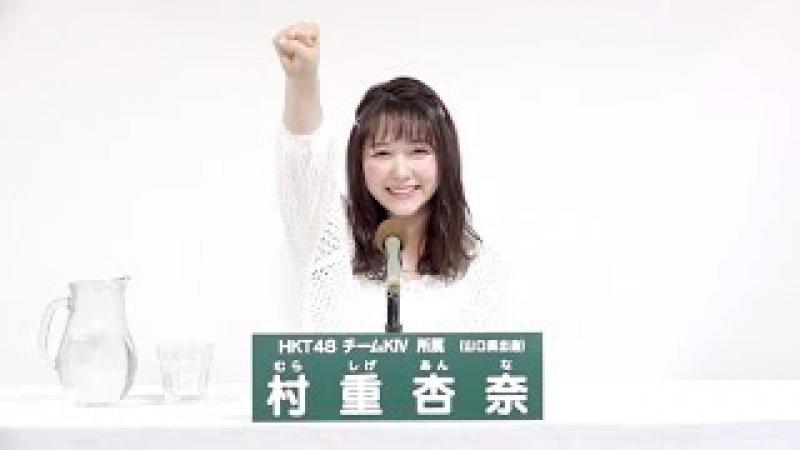 HKT48 チームKIV所属 村重杏奈 (Anna Murashige)