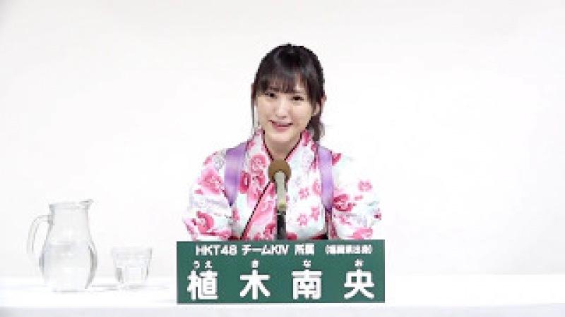 HKT48 チームKIV所属 植木南央 (Nao Ueki)