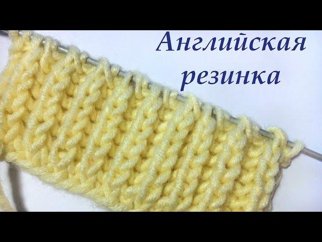 Узор Английская резинка. Видео урок Вязание на спицах для начинающих. English gum Pattern...