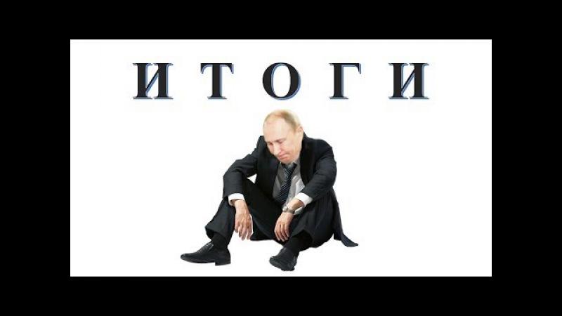 Путин Крах воровской Империи Построение Демократии Объединение общества