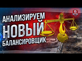 АНАЛИЗИРУЕМ НОВЫЙ БАЛАНСИРОВЩИК ★ НЕ ВСЕ ТАК ГЛАДКО #worldoftanks #wot #танки — [ http://wot-vod.ru]