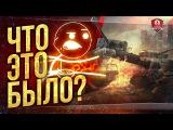 ЧТО ЭТО БЫЛО? ★ О_о #worldoftanks #wot #танки — [http://wot-vod.ru]