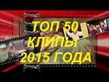 ТОП 50 | НАРЕЗКА РОССИЙСКИХ МЕГА ХИТОВ И ВИДЕОКЛИПОВ 2015 года