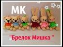 МК Брелок мишка Зайка