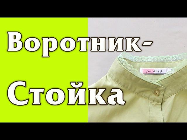 Переделка Рубашечного Воротника в Воротник СТОЙКА