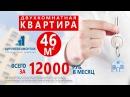 Двухкомнатная квартира 46 кв.м за 12 тыс. руб. в мес.