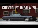 Тачка гангстера Chevrolet Impala Custom Coupe 1970 ЧУДОТЕХНИКИ №19