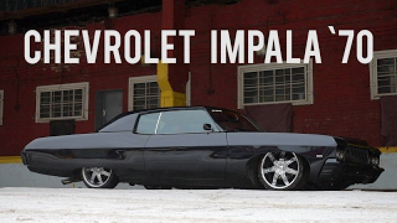Тачка гангстера. Chevrolet Impala Custom Coupe 1970 ЧУДОТЕХНИКИ №19