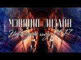 Новогоднее 3d mapping шоу Место встречи Казанская 7