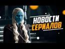 НОВОСТИ СЕРИАЛОВ - Сериалы по вселенной «Игры престолов»