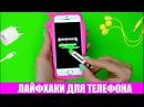 ПОЛЕЗНЫЕ И НЕВЕРОЯТНЫЕ ЛАЙФХАКИ ДЛЯ ТЕЛЕФОНА ( ДЛЯ АНДРОИДА И АЙФОНА)/ iPhone/ Android HACKS
