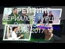 Рейтинг турецких сериалов сезона 2016 - 2017 года