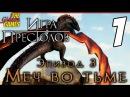 Прохождение Game of Thrones на Русском Игра престолов. Эпизод 3 Меч во тьме - Часть 1 Кл...