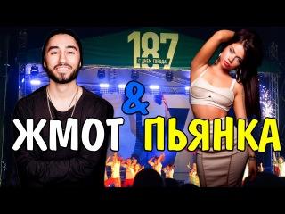Мот и Бьянка ДЕНЬ ГОРОДА БАЛАШИХА 2017 VLOG 9.09.17