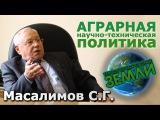 Беседа с Масалимовым С.Г. о роли голода в жизни общества