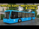 OMSI 2 - Троллейбус ТролЗа 5265 Мегаполис. Могэс, маршрут 1