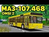 МАЗ-107.468 - обзор автобуса в OMSI 2 [Солнечногорск]