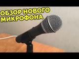 Обзор Samson Q2U - Новый микрофон Чарли Фрая!