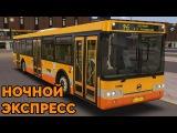 OMSI 2 - Ночной экспресс. Москва, маршрут 945, ЛиАЗ-5292.22 звуковой информатор
