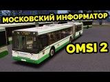 OMSI 2 - Москва, северный округ. Звуковой информатор! ЛиАЗ 6213.22, маршрут 748