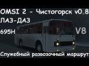 OMSI2 | ЛАЗ-ДАЗ 695Н | Чистогорск v0.8 | Служебный маршрут