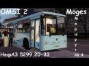 OMSI2 | НефАЗ 5299.20-33 | Moges | Маршрут 4