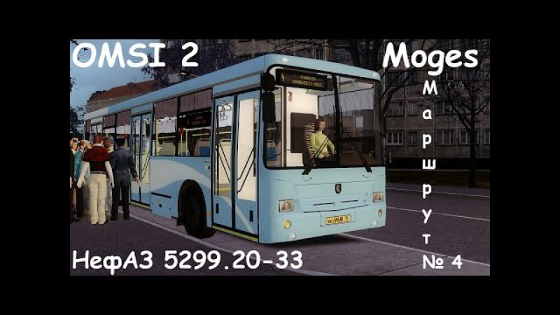 OMSI2 НефАЗ 5299 20 33 Moges Маршрут 4