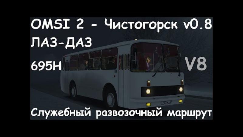 OMSI2 ЛАЗ ДАЗ 695Н Чистогорск v0 8 Служебный маршрут