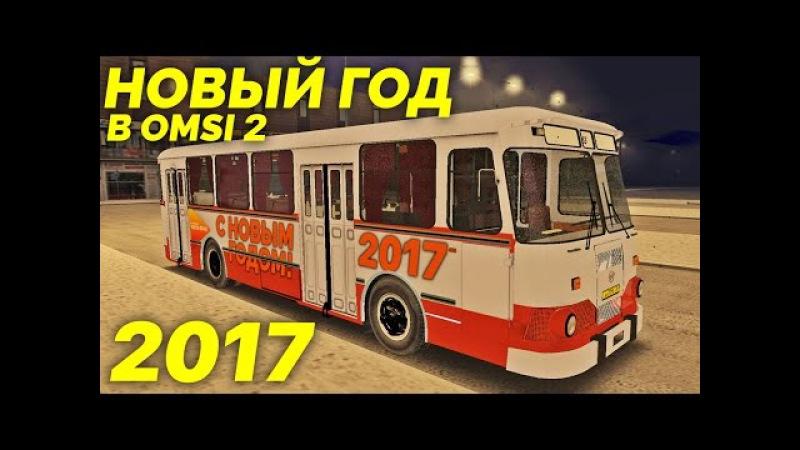 OMSI 2 - Новогодний рейс на ЛиАЗ-677М! [Москва]