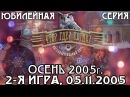 Что Где Когда Юбилейная серия 2005г., осень, 2-я игра от 05.11.2005 интеллектуальная игра