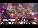 Что? Где? Когда? Зимняя серия 2006г., 2-я игра от 08.12.2006 (интеллектуальная игра)